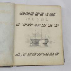 SOLD – British naval gunnery: a beautiful hand written journal / manuscript.